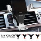 手機支架 空調 出風口 導航架 汽車用品 車載 金屬 iphone   車架 冷氣口 車用手機支架【T14】MY COLOR