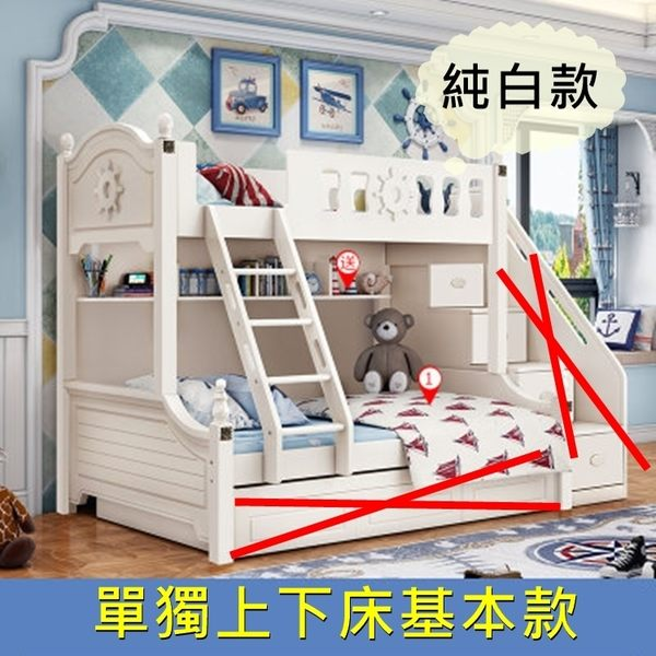 【千億家居】航海夢棕色款兒童床組/上下床+梯櫃組合/雙層床/實木家具/KL135-4