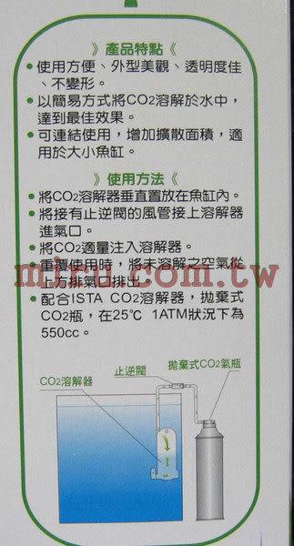 【西高地水族坊】ISTA伊士達 新型簡易CO2供應組