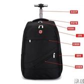 拉桿包 靜音雙肩背包男女中學生拉桿書包帶輪子輕便大容量行李旅行包JY 快速出貨