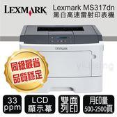 Lexmark MS317dn 黑白高速雷射印表機