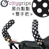 ✿蟲寶寶✿【美國Choopie】CityGrips 推車手把保護套 / 雙手把 - 黑白點點
