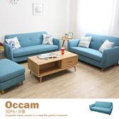兩人位布沙發 另有三人位 輕日系北歐 簡約 另有三人位及腳椅【A-08】品歐家具