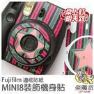 FUJIFILM INSTAX MINI 8 星型 條紋 拍立得相機 機身貼 裝飾貼紙 另售 25 50S 邊框貼紙 底片