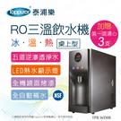 【Toppuror 泰浦樂】桌上型RO三溫冰溫熱飲水機(TPR-WD08)-加贈第1道濾心*3