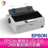 【延長保固 】EPSON 愛普生 LQ-310 24針點矩陣印表機 加購5卷色帶→送1年延長保固
