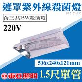 【奇亮科技】東亞 1.5尺單管 15W 220V T8 遮罩 反射片 殺菌燈座 附殺菌燈管 紫外線殺菌燈