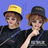 漁夫帽  漁夫帽女韓版百搭雙面網紅盆帽男潮日系原宿學生街頭帽子春秋