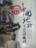 【書寶二手書T5/地理_JAO】中國地理不思議之謎_劉鵬