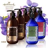 【Hallmark】祕密花園 香水身體精華乳液 500ml(8款可選)