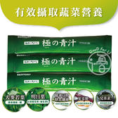 三得利 極之青汁【大麥若葉+明日葉】3包【i -優】
