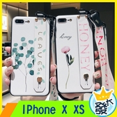 【大發】iPhone X Xs  樹苗 小花 掛繩軟殼 軟殼 防摔掛繩軟殼 全包防摔軟殼 小清新 掛繩手機殼