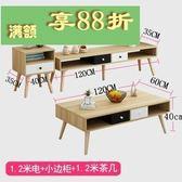 茶几電視櫃組合套裝現代簡約小戶型簡易迷你實木客廳電視機櫃