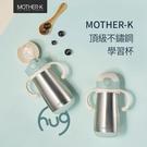 Mother-K 頂級不鏽鋼學習杯350ml(保溫杯/保冷杯)[衛立兒生活館]