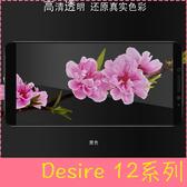 【萌萌噠】HTC Desire 12 / Desire12+ Plus 全屏滿版鋼化玻璃膜 彩色高清螢幕 防爆 鋼化貼膜 螢幕保護膜