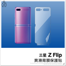 三星 Z Flip 背膜 似包膜 爽滑 背貼 保護貼 手機軟膜 透明 背面 保貼 後膜 保護膜 手機後貼膜