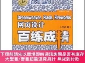 簡體書-十日到貨 R3YY【Dreamweaver,Flash,Fireworks網頁設計百練成精(CS3】 978712107...