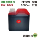 【奈米寫真 填充墨水】EPSON 1000cc M 紅色 填充墨水 適用T50 1390
