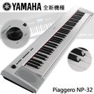 【非凡樂器】YAMAHA山葉 NP32 ...