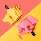 雨傘折疊全自動學生女韓版可愛小熊防曬遮陽傘水果晴雨兩用太陽傘 快速出貨