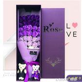 肥皂花送女友老婆結婚生日禮物女生朋友創意浪漫玫瑰香皂花束禮盒 樂活生活館