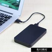 Acasis硬碟外接盒usb3.0外置2.5寸筆記本ssd固態機械硬盤殼 快速出貨