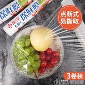 點斷式保鮮膜家用大捲經濟裝pe膜水果食品包裝專用耐高溫廚房蒸煮   歌莉婭