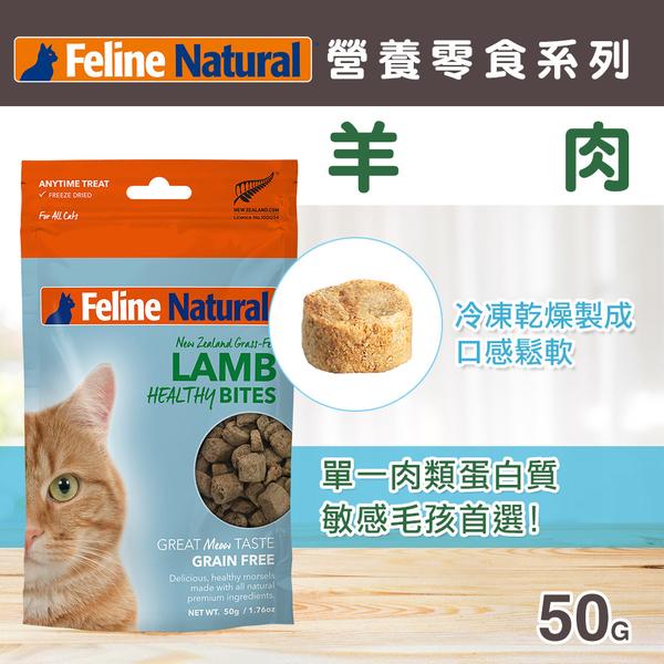【毛麻吉寵物舖】紐西蘭 K9 Feline Natural 貓咪羊肉營養零食 50G 貓零食/寵物零食/純天然
