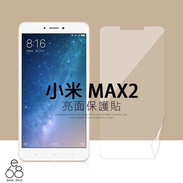 亮面高清保護貼 MIUI 小米 MAX2 6.44吋 保貼 軟膜 一般亮面螢幕貼 螢幕 手機 貼膜