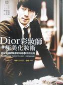 【書寶二手書T1/美容_WDX】Dior彩妝師的極美化妝術-從保養到彩妝都要知道的美容法則_金承源