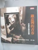 【書寶二手書T3/社會_NHC】鐵盒裡的青春-台籍慰安婦的故事_夏珍, 台北市婦女