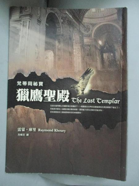 【書寶二手書T3/翻譯小說_BR2】梵蒂岡祕寶-獵鷹聖殿_雷蒙.庫里 , 方楨文