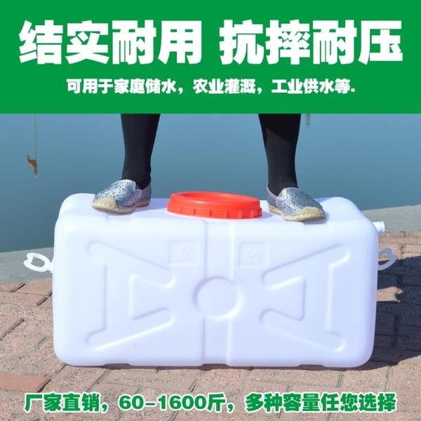 儲水桶 加厚食品級大容量水箱塑料桶水桶家用儲水用大號臥式長方形蓄水塔 滿天星