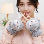 手套女冬韓版學生保暖羊駝手套翻蓋半指兩用毛絨女士手套zzy5125『美鞋公社』