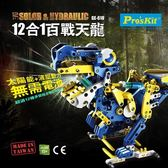Pro sKit 寶工科學玩具  GE-618  12合1百戰天龍