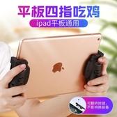 ipad平板電腦刺激戰場遊戲手柄蘋果專用mini手機pad套裝透視外設 瑪奇多多多