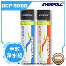 【水達人】愛惠浦科技 EVERPOLL ~守護升級全效淨水組(DCP-3000) /淨水器DCP3000