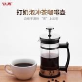 咖啡壺 亞米法壓壺不銹鋼咖啡壺家用咖啡機打奶沖煮茶過濾杯手沖咖啡器具 【米家科技】