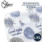 【OutdoorBase 雪花絨充氣床包 200x295x30cm  L/XL《熱帶藍綠》】26367/充氣床墊/床包套/防塵套