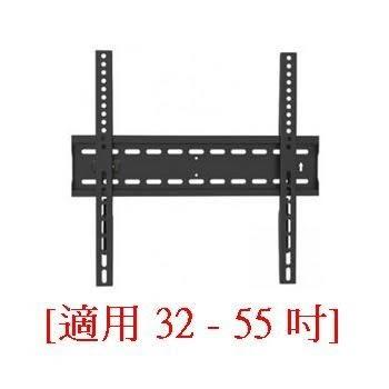 【中彰投電器】32~55液晶電視壁掛架,TV-2【全館刷卡分期+免運費】適用孔距40×40cm以下