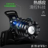 頭燈感應頭燈強光LED充電超亮頭戴式3000米打獵防水夜釣釣魚燈礦燈 愛麗絲精品