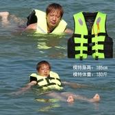 救生衣成人救生衣專業游泳漂流浮潛釣魚船用磯釣兒童浮力背心反光條【雙十二狂歡】