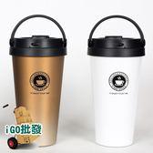 ❖限今日-超取299免運❖不銹鋼保溫杯 水杯 手提杯 咖啡杯 隨手杯 304不銹鋼【F0332】