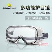 護目鏡 護目鏡防風沙粉塵抗沖擊飛濺工業勞保防鏡透氣騎行眼罩
