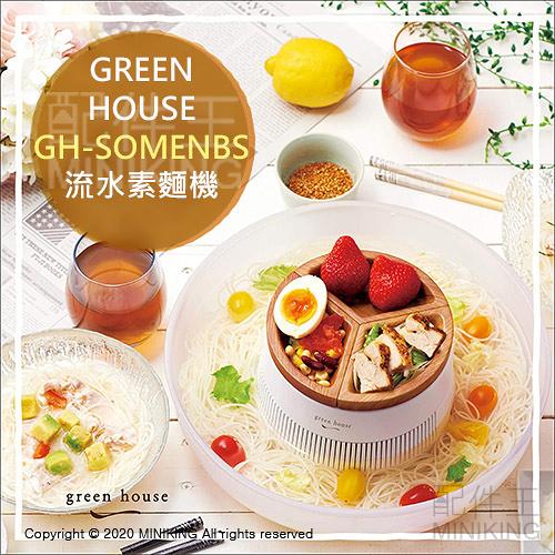 日本代購 空運 2020新款 Green House GH-SOMENBS 流水素麵機 流水麵機 涼麵 蕎麥麵 沾麵