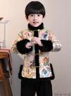 男童唐裝新年裝加厚男寶寶拜年服中國風禮服兒童古裝漢服外套冬季 瑪奇哈朵