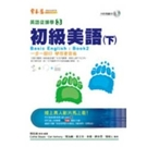初級美語(下)+1CD(新2013版)