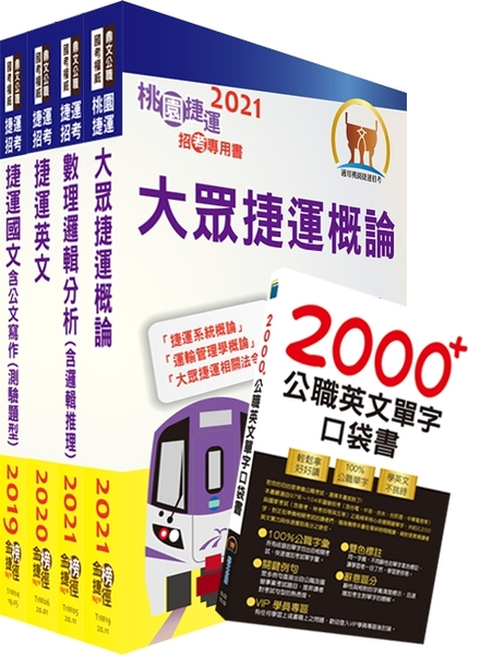 【鼎文公職】T2W21-110年桃園捷運招考(運務類-司機員、站務員、助理工程員)套書