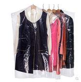 衣服防塵袋衣罩家用掛衣袋一次性防塵罩透明掛式干洗店專用袋子套 黛尼時尚精品