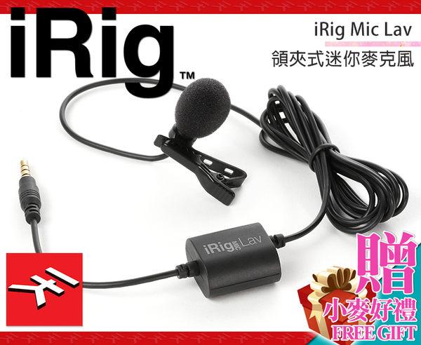 【小麥老師樂器館】iRig Mic Lav 領夾式麥克風 ios / Android 適用(台灣 總代理 公司貨)